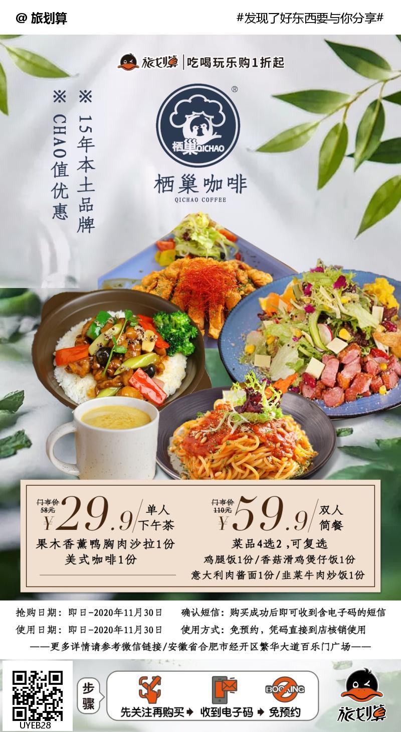 【百乐门广场】仅¥29.9起抢栖巢咖啡套餐=果木香薰鸭胸肉沙拉+美式咖啡等~14年来从未降价