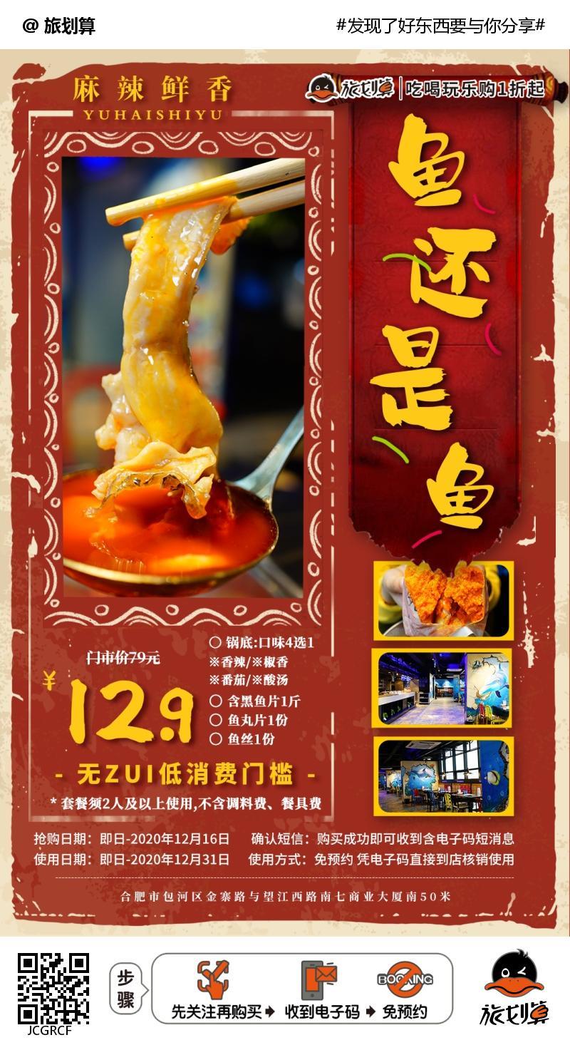 【南七店】合肥老品牌!征服万千吃货的鱼锅!款款都是经典!¥12.9抢「鱼还是鱼」火锅套餐=锅底+1斤黑鱼片+鱼丸片+鱼丝!