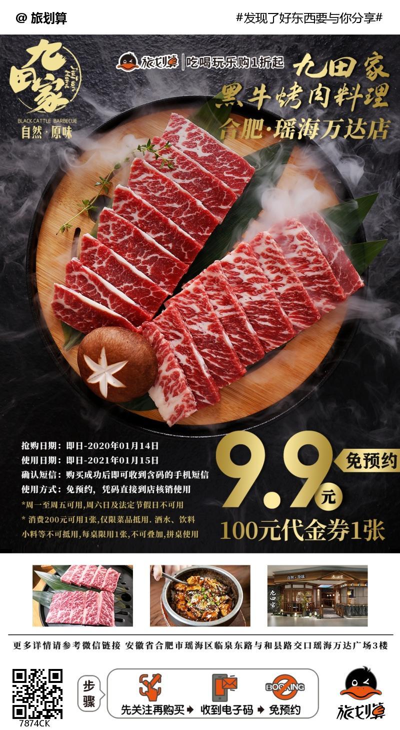 【合肥 瑶海万达店】烤肉料理界的爱马仕!仅¥9.9抢「九田家黑牛烤肉料理」100元代金券1张!免预约直接去!