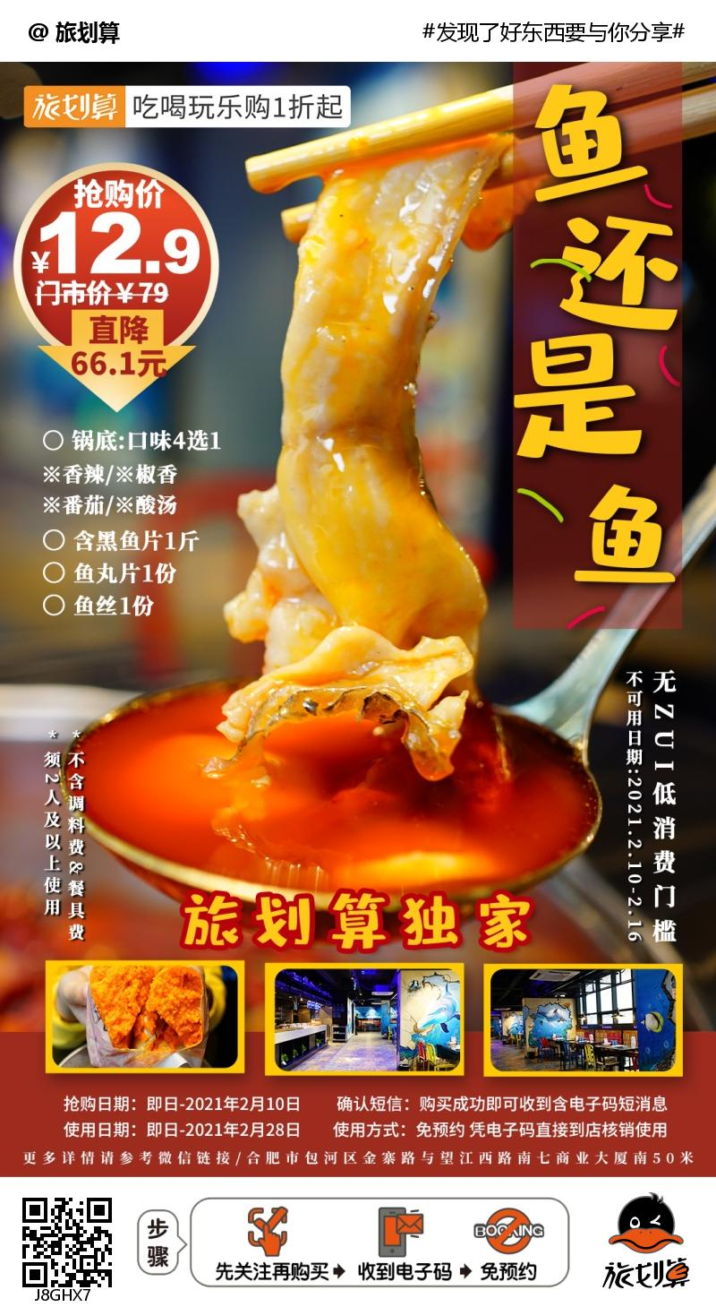 【包河区】合肥老品牌!¥12.9抢门市价79元「鱼还是鱼」火锅套餐=锅底+1斤黑鱼片+鱼丸片+鱼丝,一锅就吃饱,无消费门槛!