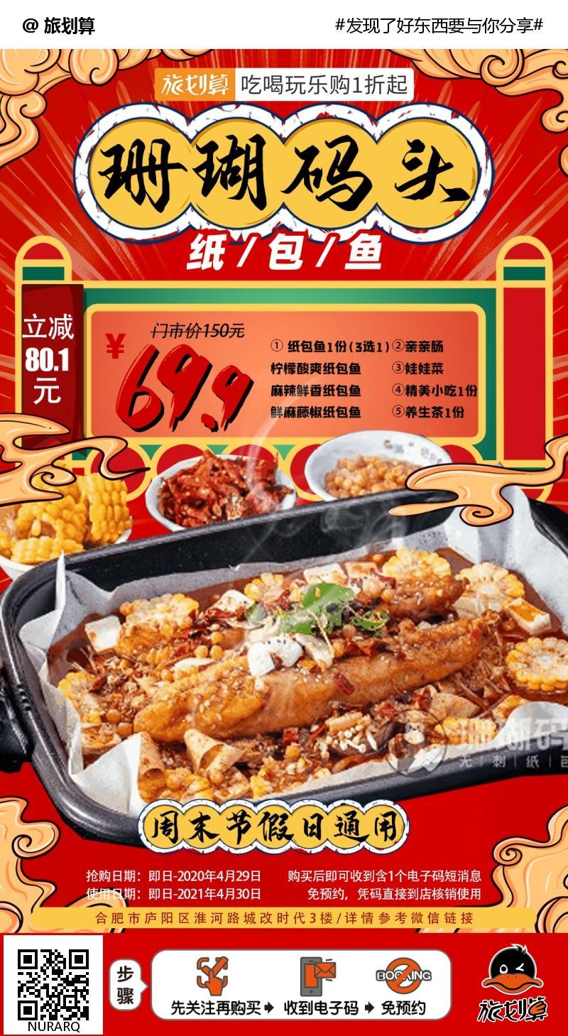 【步行街】鲜嫩无刺!3种口味随心选!仅¥69.9抢价值150元「珊瑚码头纸包鱼」2-3人套餐=纸包鱼+亲亲肠+娃娃菜等