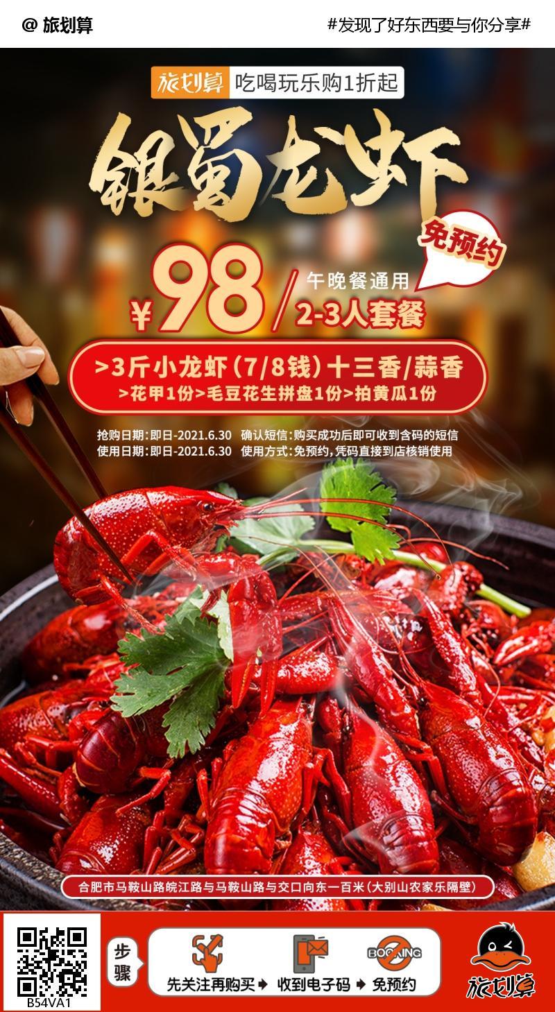 【马鞍山路】接受小龙虾的灵魂暴击!仅¥98抢「银蜀龙虾」2-3人套餐=3斤小龙虾(十三香/蒜香)+花甲+毛豆花生拼盘+拍黄瓜