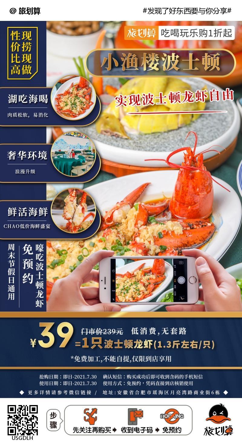 【瑶海区】chao低价实现你的波士顿龙虾梦!仅39元抢价值239元「小渔楼」1只波士顿大龙虾!性价比高!现捞现做!