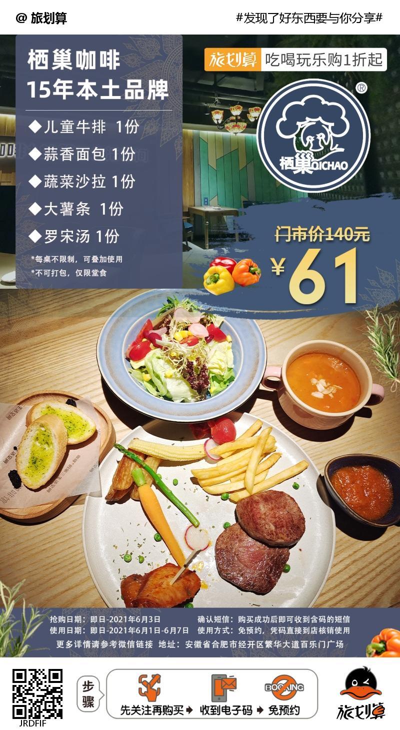 【百乐门广场】六一儿童节特惠!¥61抢140「栖巢咖啡」儿童套餐=儿童牛排+蒜香面包+蔬菜沙拉等