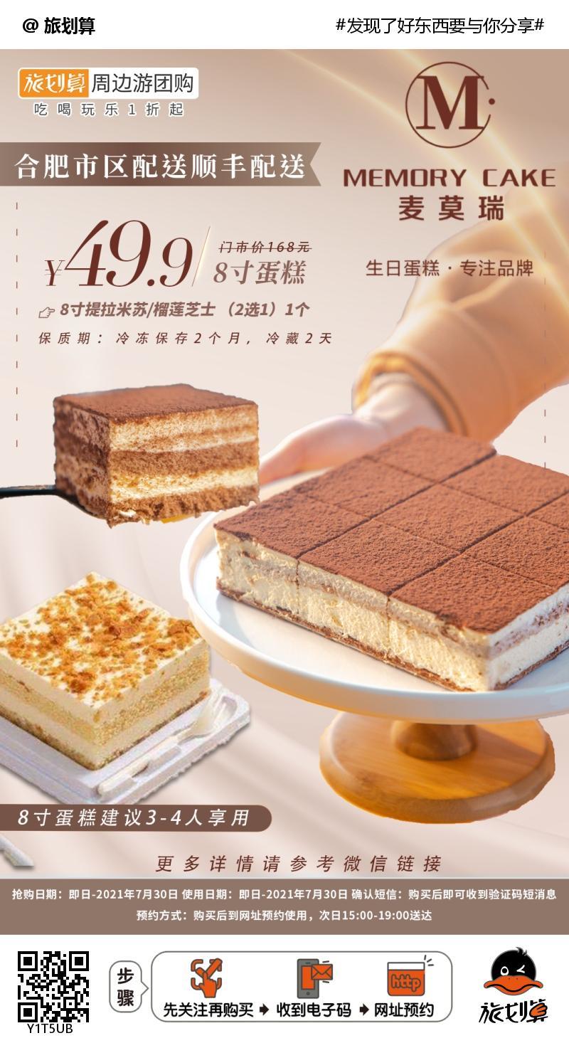 【顺丰配送】夏天洋溢着甜味的幸福!仅49.9元起抢门市价168元「麦莫瑞」8寸提拉米苏蛋糕/榴莲芝士蛋糕2选1!