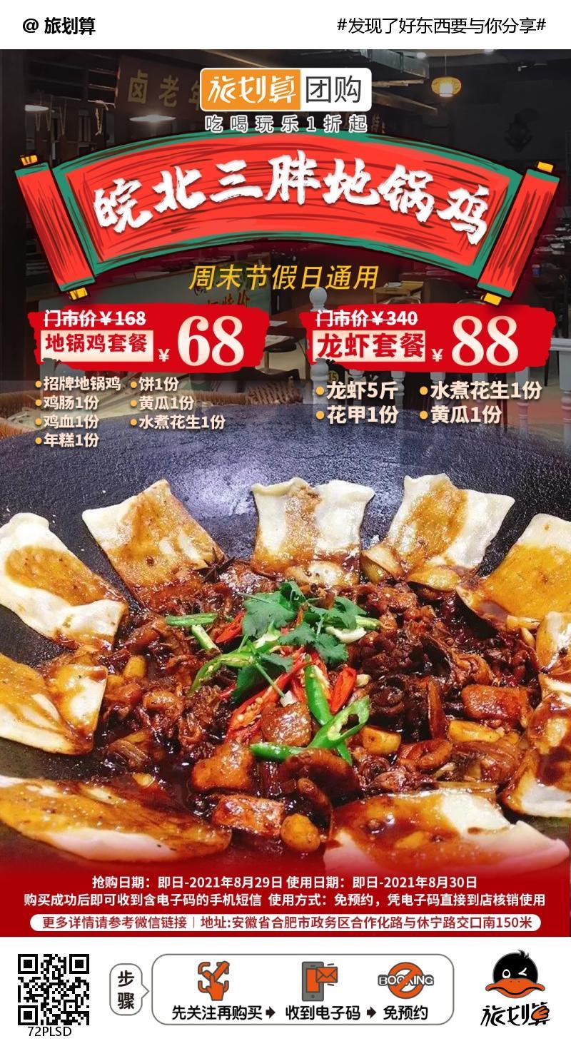 """【安粮店】""""肉欲横流""""!68元起抢价值168元「皖北三胖地锅鸡」地锅鸡套餐!88元抢5斤龙虾套餐!低价位,高品位,搞起!"""