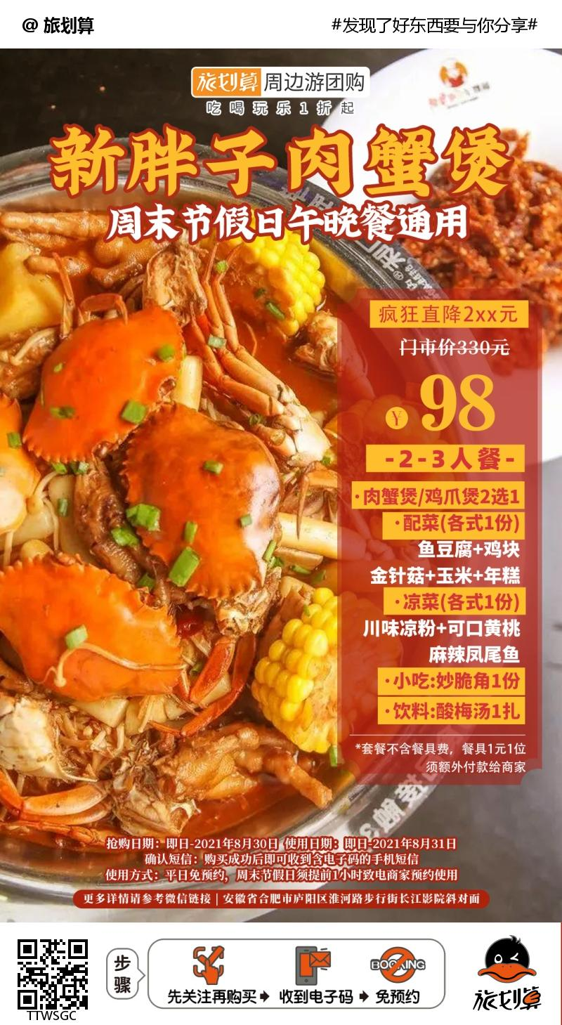 【淮河路步行街】人均20+!网红肉蟹煲3.5折吃!仅¥98抢门市价330元「新胖子肉蟹煲」2-3人套餐=肉蟹煲/鸡爪煲2选1+N