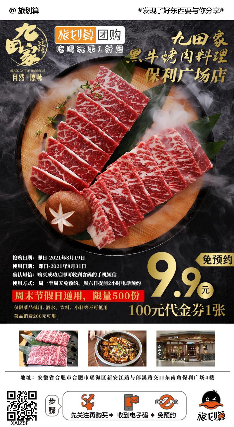 【合肥 保利广场】征服无数吃货的烤肉料理!仅¥9.9抢「九田家黑牛烤肉料理」100元代金券1张!周末节假日通用,限量500份!