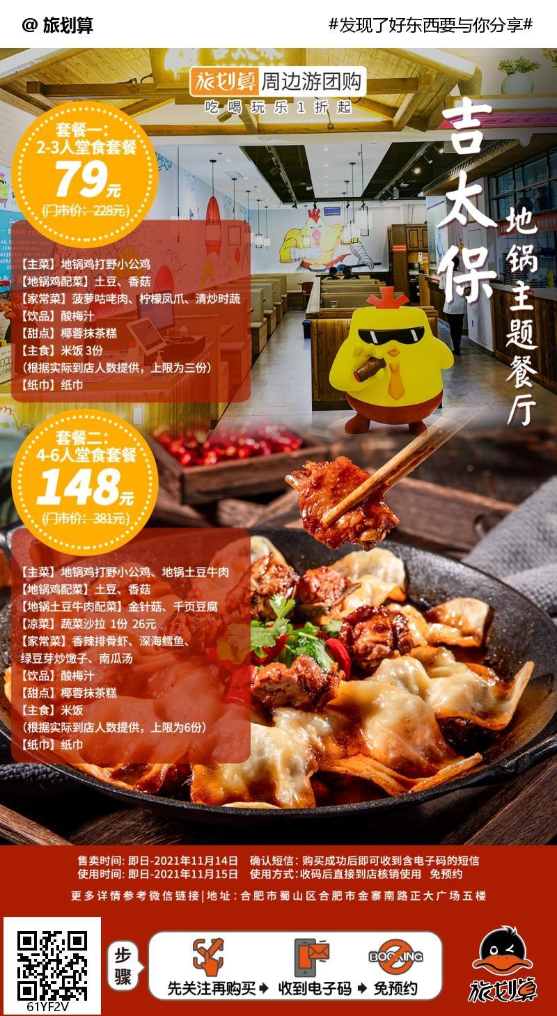 【正大广场店   吉太保地锅主题餐厅】锅饼更有味!地锅鸡来了!79元抢2-3人堂食套餐!148元抢4-6人堂食套餐!