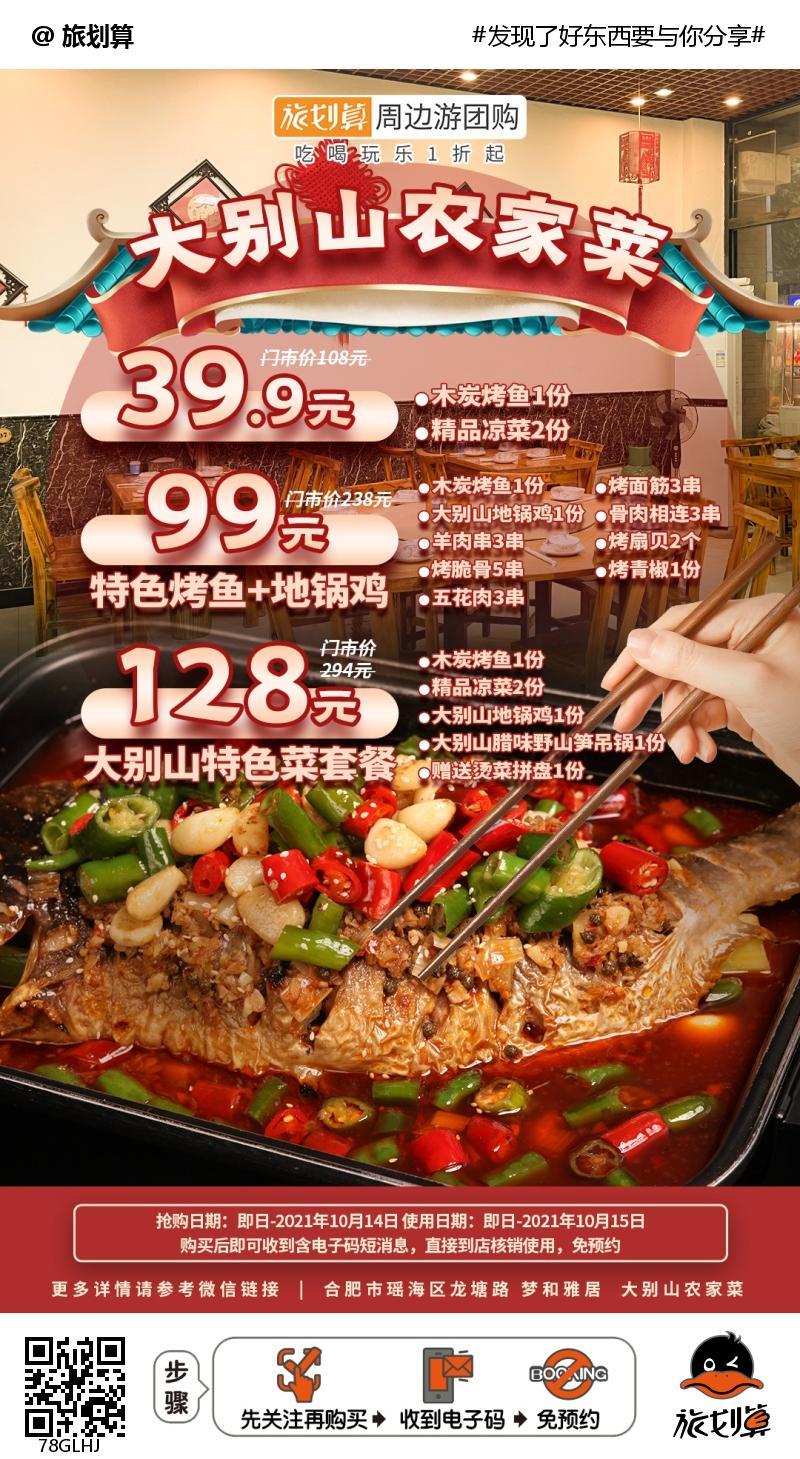 【瑶海区】特价福利!吃了就回本!¥39.9抢价值108元「大别山农家菜」特色烤鱼套餐!¥99抢价值238元特色烤鱼+地锅鸡套餐!