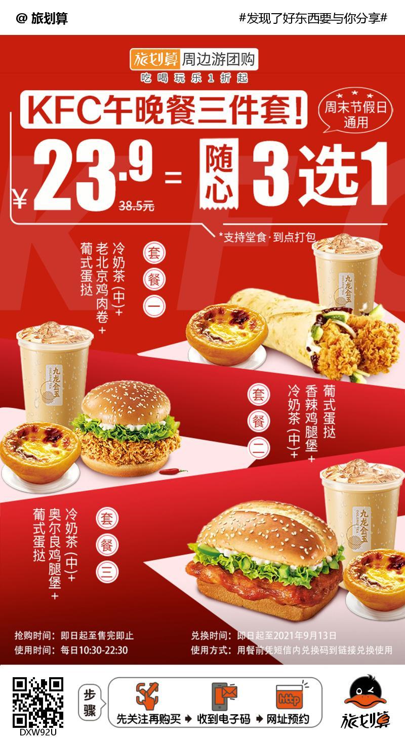 【全国7000+门店通用】¥23.9=KFC午晚餐三件套!价值38.5元起:奶茶冷(中)+老北京鸡肉卷/香辣鸡腿堡/奥尔良鸡腿堡(3选1)+葡式蛋挞!!食欲满满,给你大口的满足感!