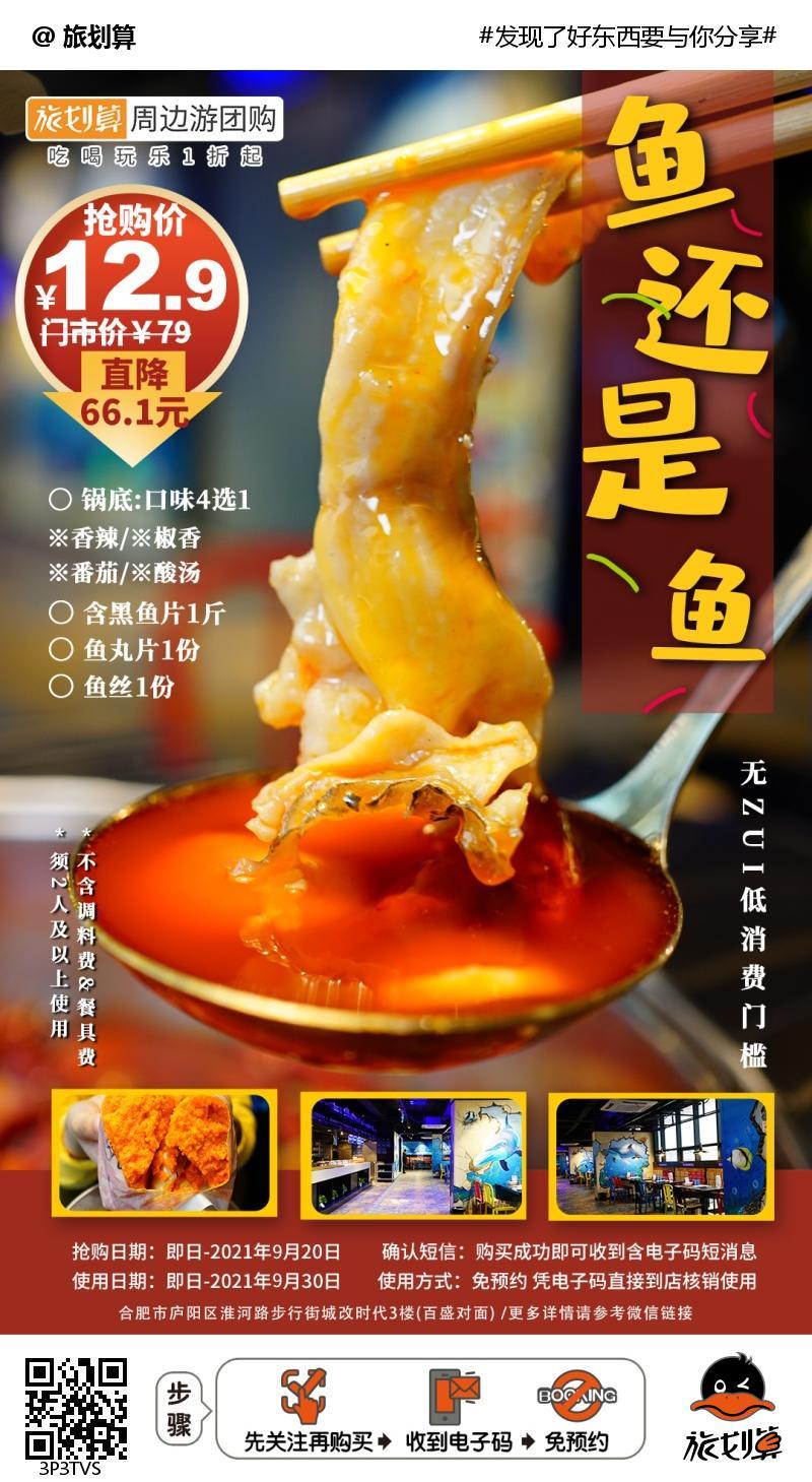 【步行街店】征服千万个吃货的鱼锅!12.9抢¥79「鱼还是鱼」火锅套餐=锅底+1斤黑鱼片+鱼丸片+鱼丝!