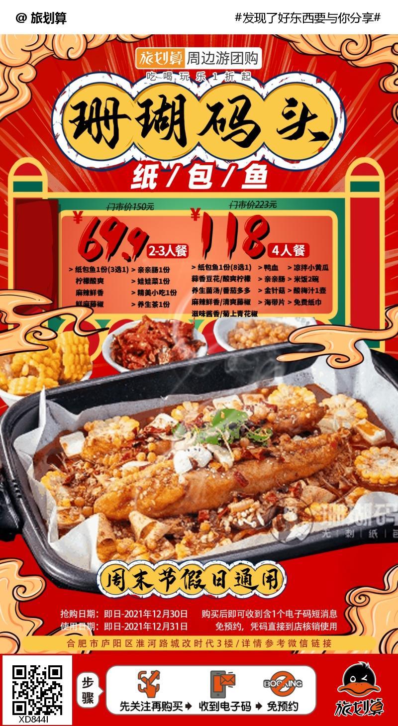 【步行街】鲜嫩无刺!多种口味随心选!仅¥69.9抢价值150元「珊瑚码头纸包鱼」2-3人套餐=纸包鱼+亲亲肠+娃娃菜+N!