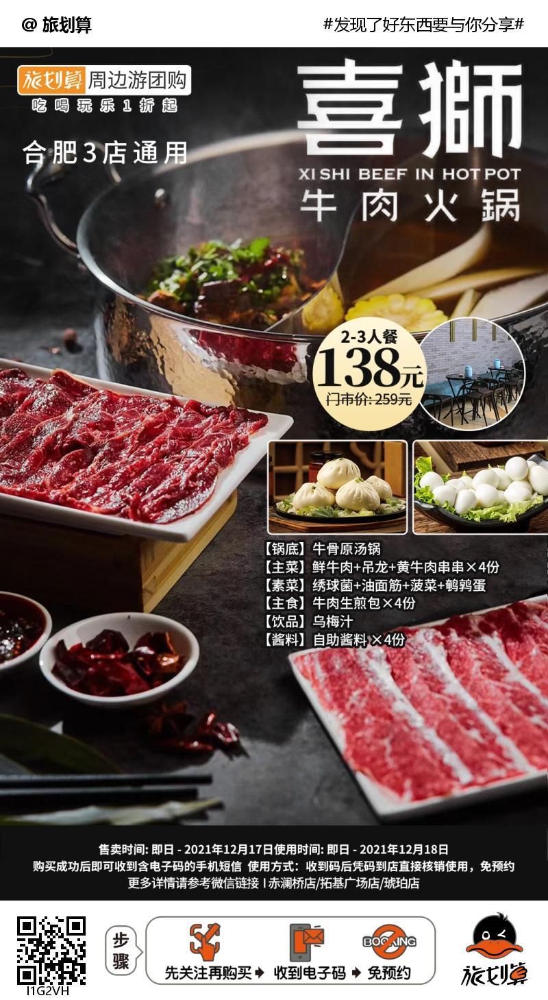 【3店通用】好吃到颤抖的牛肉火锅来啦!138元抢价值259元「喜狮牛肉火锅」2-3人餐!牛肉现点现切,新鲜不隔夜