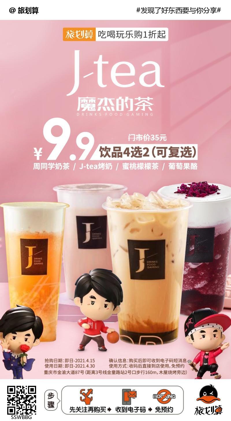 【金童路|一奥天地】哎呦!这家奶茶不错哦【J-tea魔杰的茶】周杰伦联合创始!仅9.9元抢价值35元两杯奶茶!