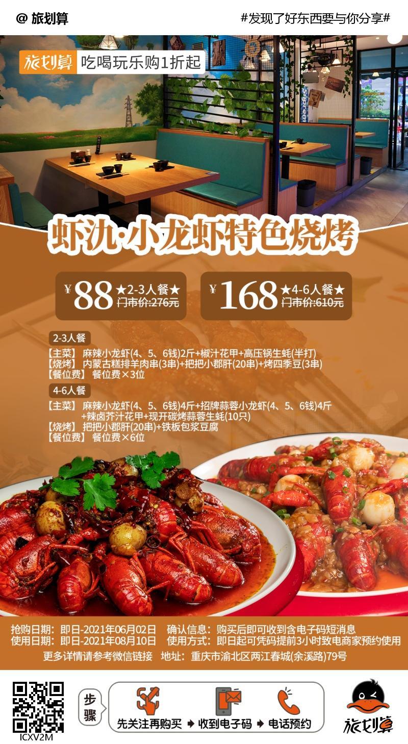 【两江春城店】小龙虾来啦!仅88元抢【虾氿·小龙虾特色烧烤】2~3人餐=2斤小龙虾+烧烤!168元4~6人餐=8斤小龙虾+烧烤!