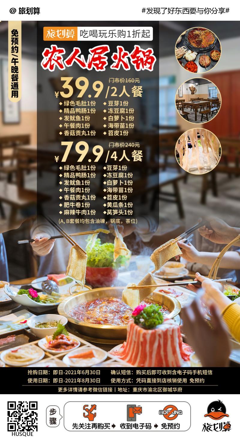 【渝北】分量十足的雅致火锅店!¥39.9抢价值160元「农人居火锅」2人套餐!大片毛肚+鸭肠+配菜!¥79.9抢4人套餐