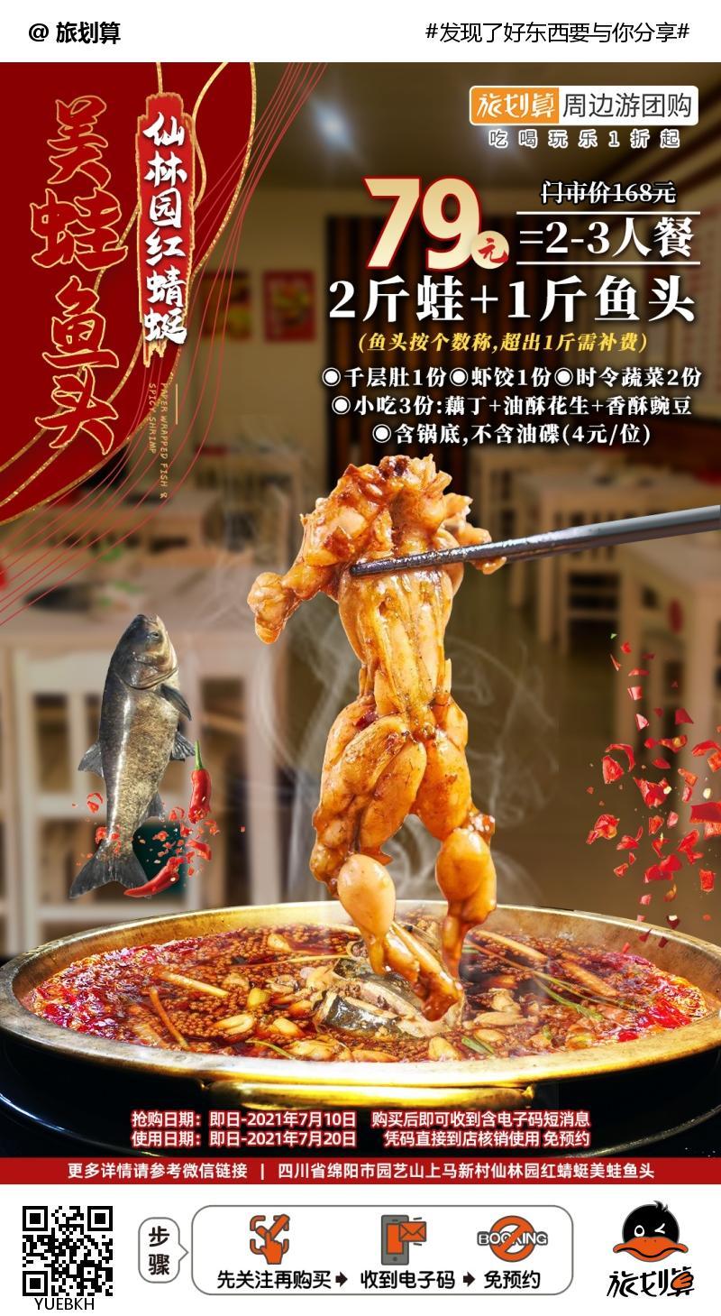 【马新村仙林园】美蛙何其美,鱼头何其鲜!¥79.9抢价值¥168「仙林园红蜻蜓美蛙鱼头」=蛙2斤+鱼头1斤+千层肚等