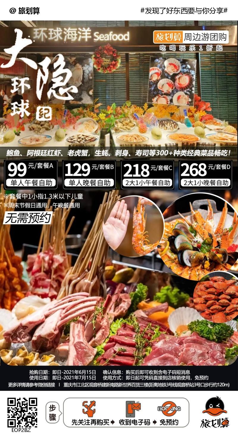 【江北区|免预约】300+菜品汇聚一堂,快带上256G胃来享用!¥99起抢「大隐环球纪海鲜自助」单人午餐自助!¥129抢晚餐自助
