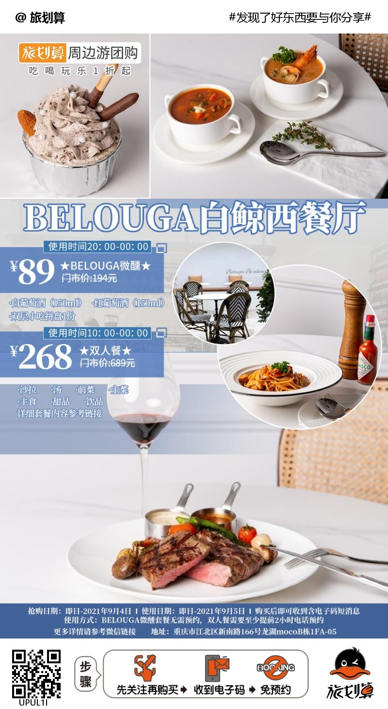 【渝北 冉家坝】仪式感爆炸的艺术西餐!¥89元抢价值194元「BELOUGA白鲸西餐厅」BELOUGA微醺套餐=白葡萄酒(150ml)+红葡萄酒(150ml)+双层小吃拼盘!¥268抢双人餐!