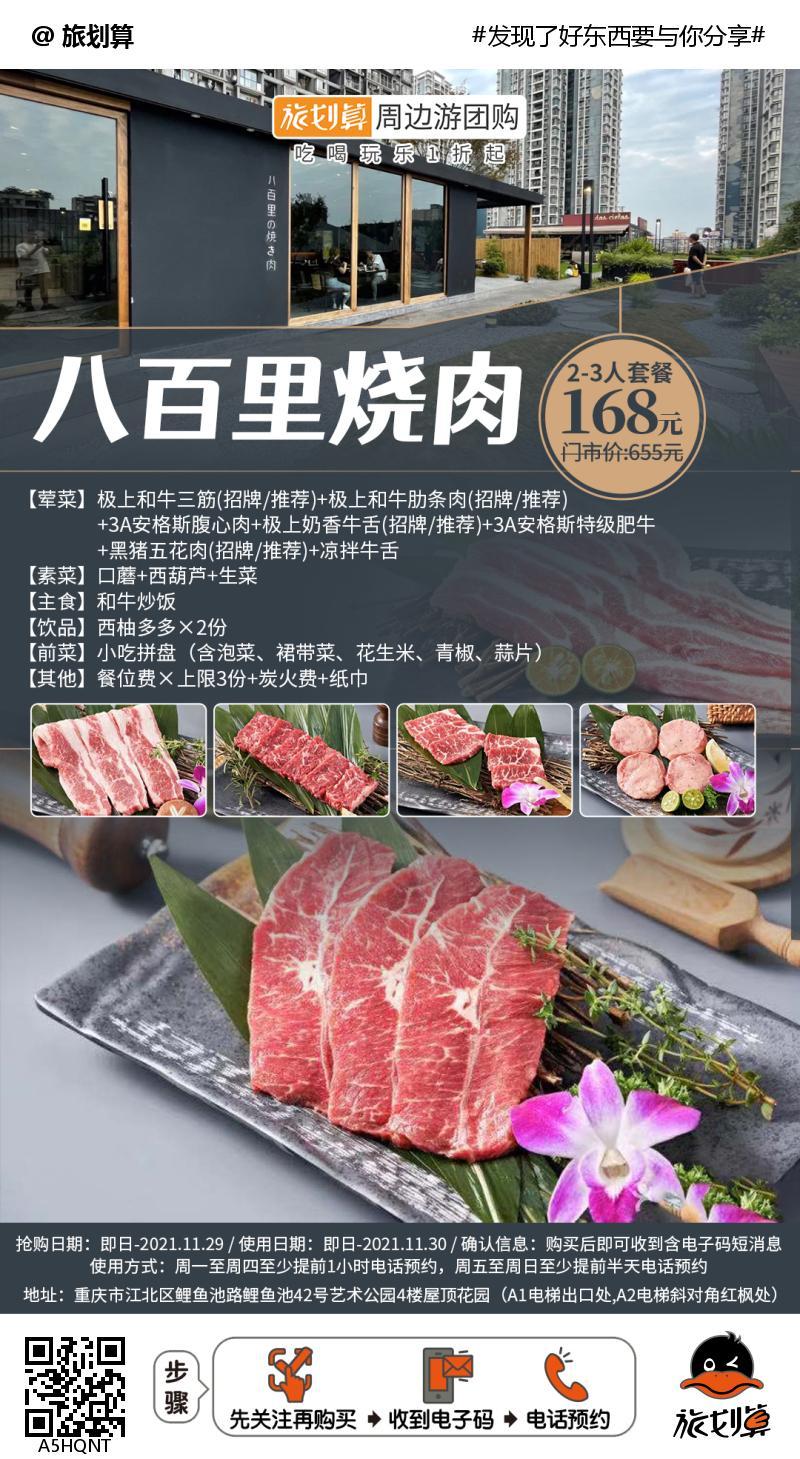 【观音桥九街店】藏不住了!重庆人心里日式烧肉界的白月光!¥168元抢价值655元「八百里烧肉」2-3人餐!