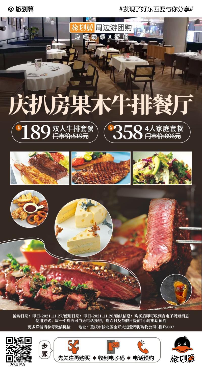 【爱琴海购物公园】专注果木炭烤牛排15年!¥189抢双人牛排套餐!¥358抢4人家庭餐