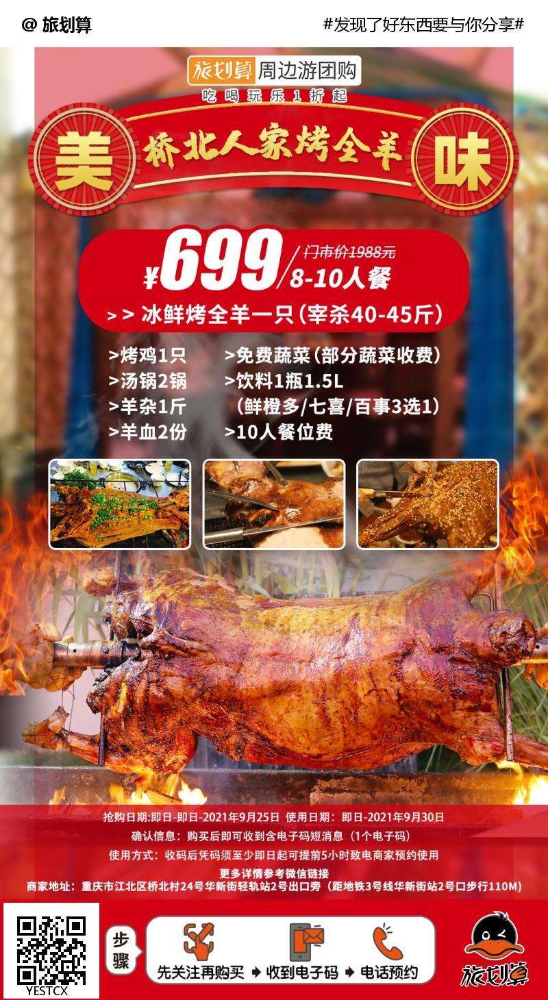 【江北区 华新街地铁站】吃羊就得一整只!¥699抢价值1988元「桥北人家」鲜烤全羊1只+烤鸡1只+汤锅+免费蔬菜+N!