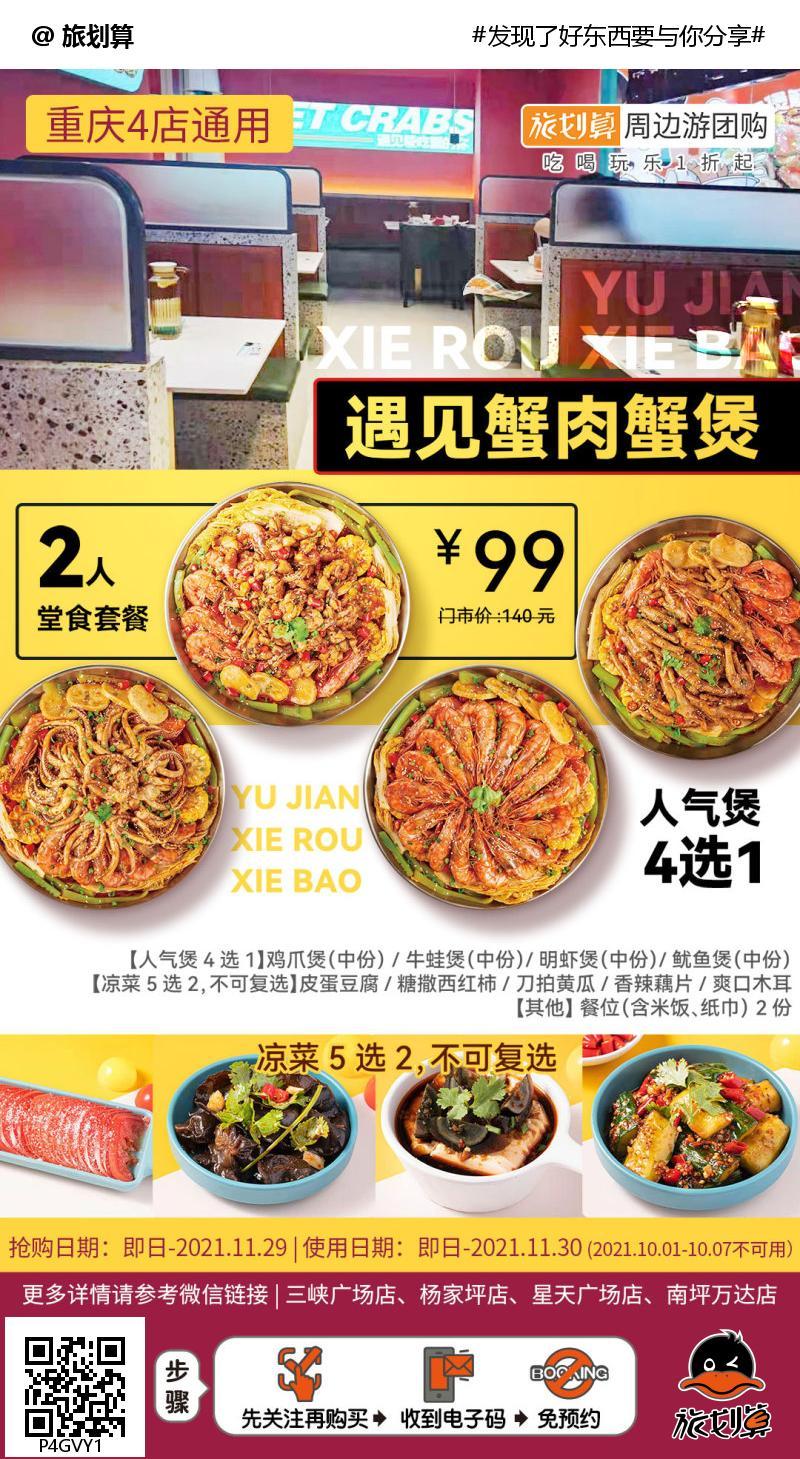 【遇见蟹肉蟹煲 4店通用】火爆朋友圈的蟹肉煲来了!¥99=2人套餐!还在等什么,份量有限,先到先得!