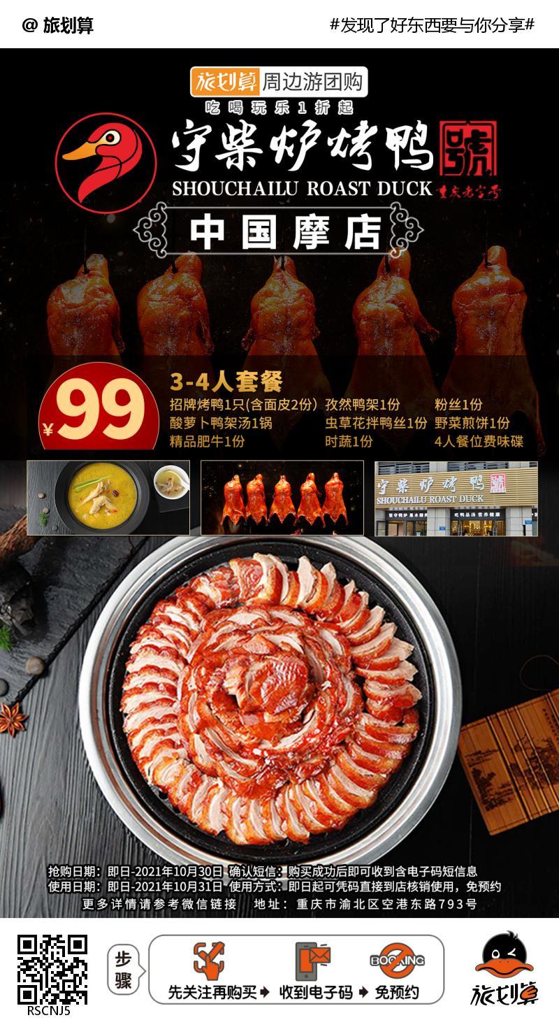 【渝北区 空港东路】400+连锁门店!色泽诱人的地道北京烤鸭来啦!¥99抢「守柴炉烤鸭」3-4人餐=招牌烤鸭+鸭架汤+肥牛等!