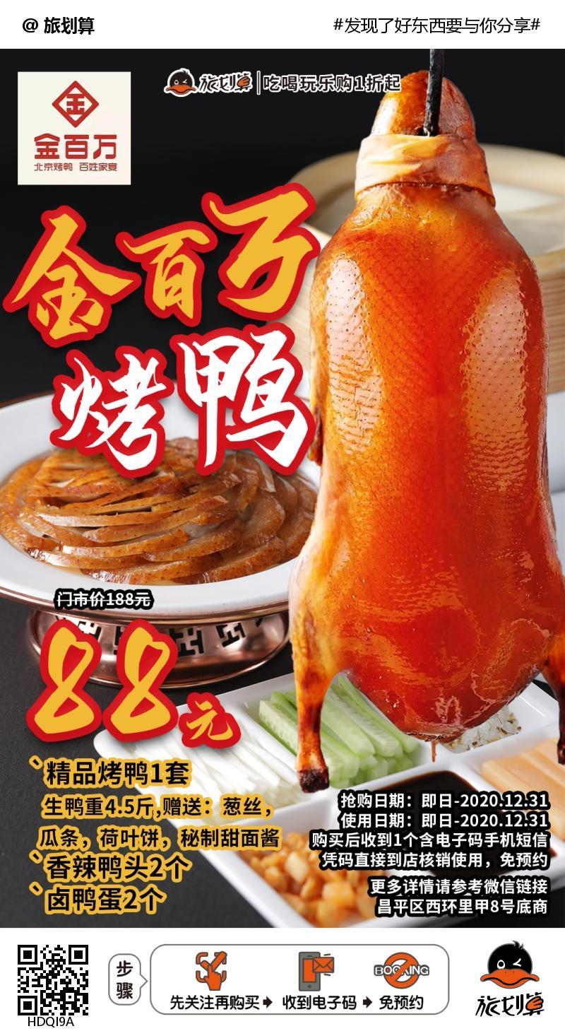 【昌平区·西环里】神仙级北京烤鸭!88元抢门市价188「金百万烤鸭」套餐=精品烤鸭+香辣鸭头+卤鸭蛋~香醇酥嫩,吃一口就忘不掉