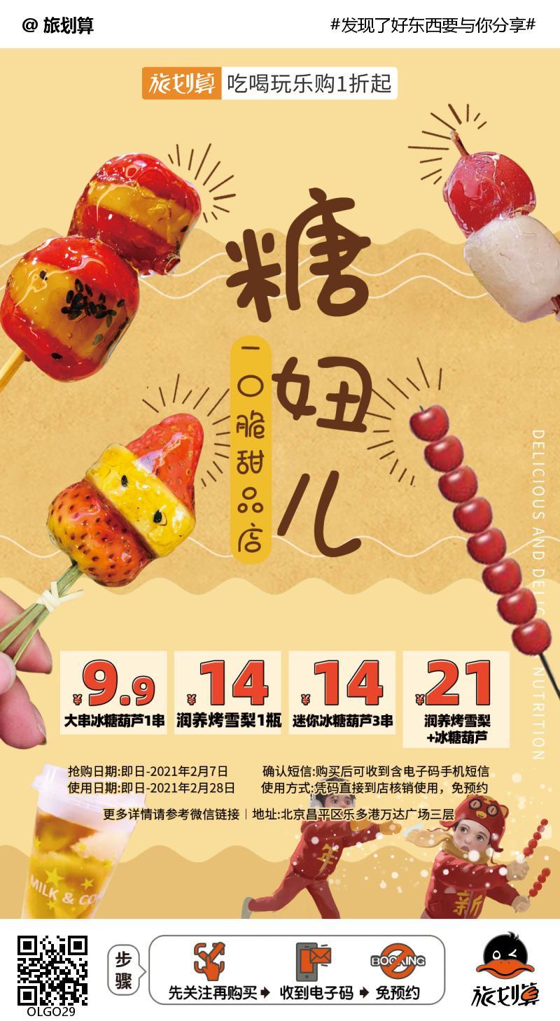 【昌平区|万达广场】Q版可爱mini糖葫芦甜蜜来袭!9.9元起抢「糖妞儿」冰糖葫芦!昌平唯一YI家!
