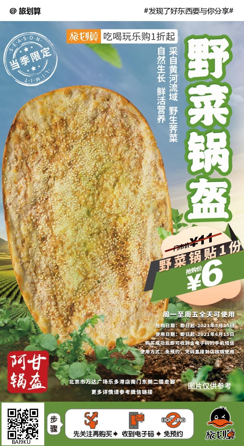【北京|万达广场】吃盔是福,一张饼很满足!仅6抢价值¥11阿甘锅盔野菜锅贴1份!一家总排队的阿甘锅盔!