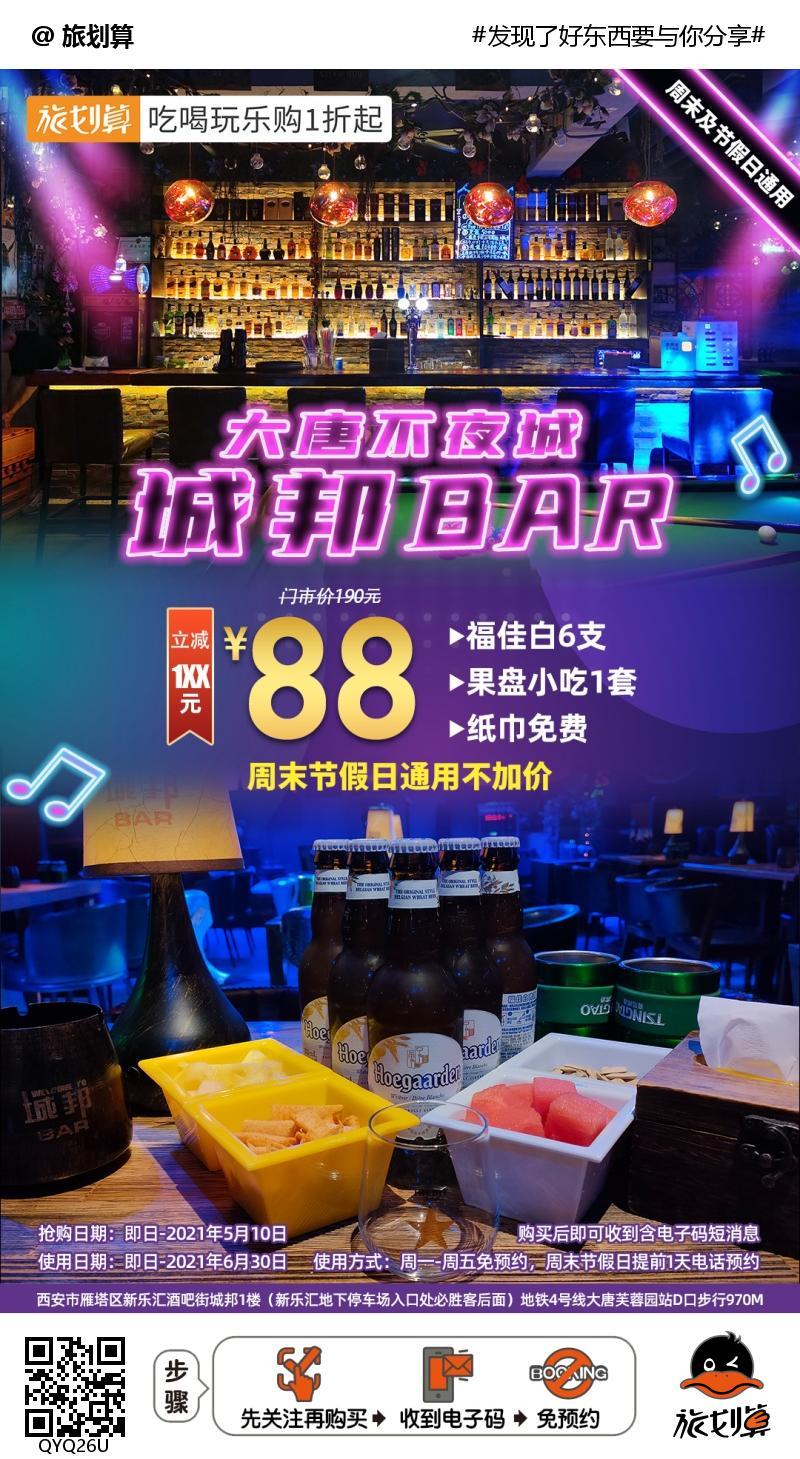 【雁塔区 大唐不夜城附近】让夜生活躁动起来!¥88抢价值190元「城邦BAR」套餐!福佳白+果盘小吃+N!