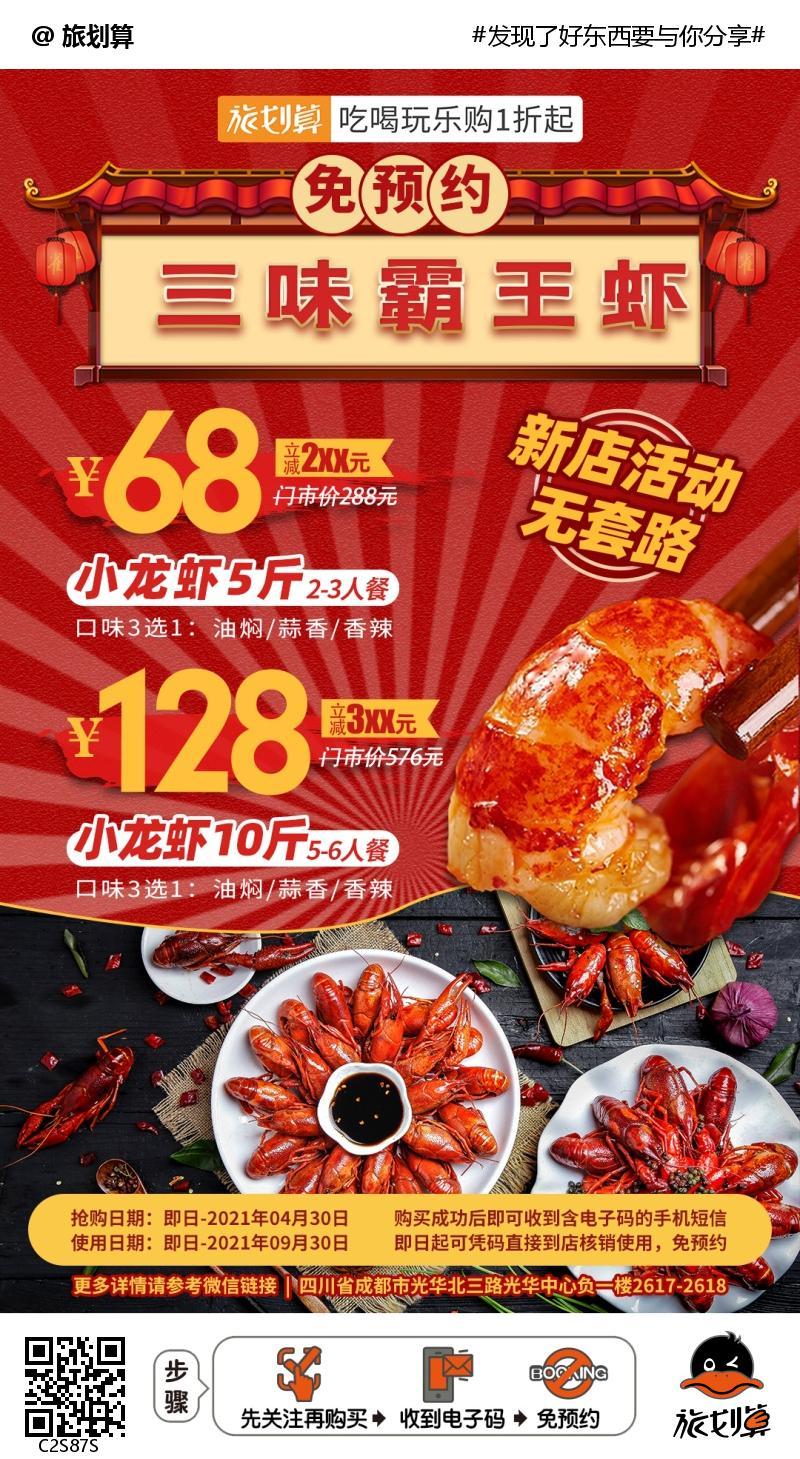 【成都 | 光华中心】只只肥美弹牙,一口就上瘾 !¥68起抢价值288「三味霸王虾」2-3人餐5斤!128元抢10斤!