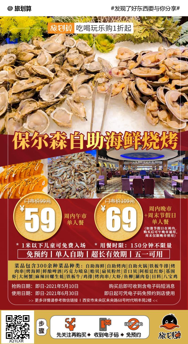 【未央区龙首原丨五一可用】300+菜品种类!一顿吃到扶墙走!¥59抢价值99元「保尔森」自助海鲜周内午市单人餐!