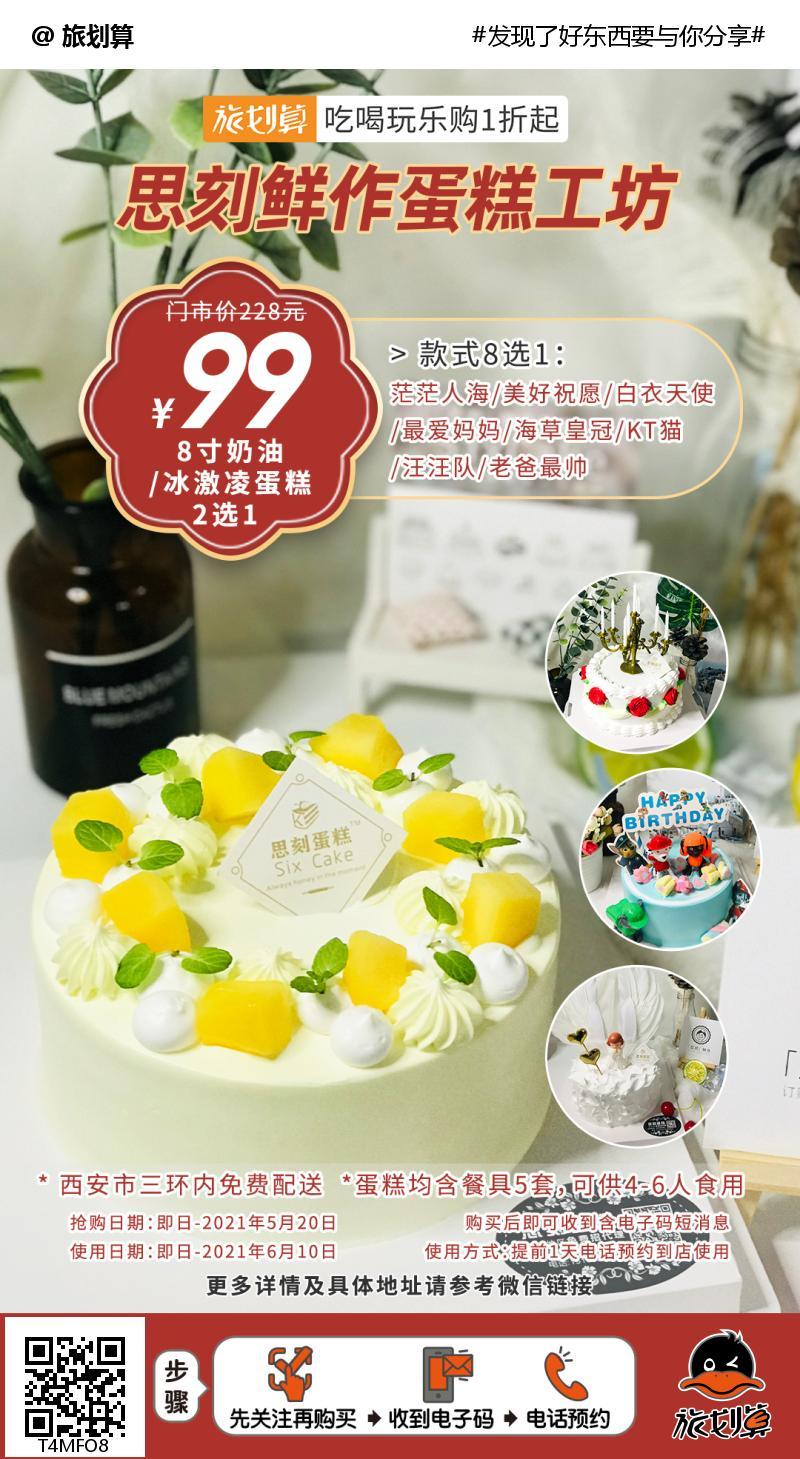 【4店通用】给生活加点甜,幸福又美满!¥99抢价值228元「思刻蛋糕」8寸奶油/冰激凌蛋糕2选1!8种款式供你挑选!