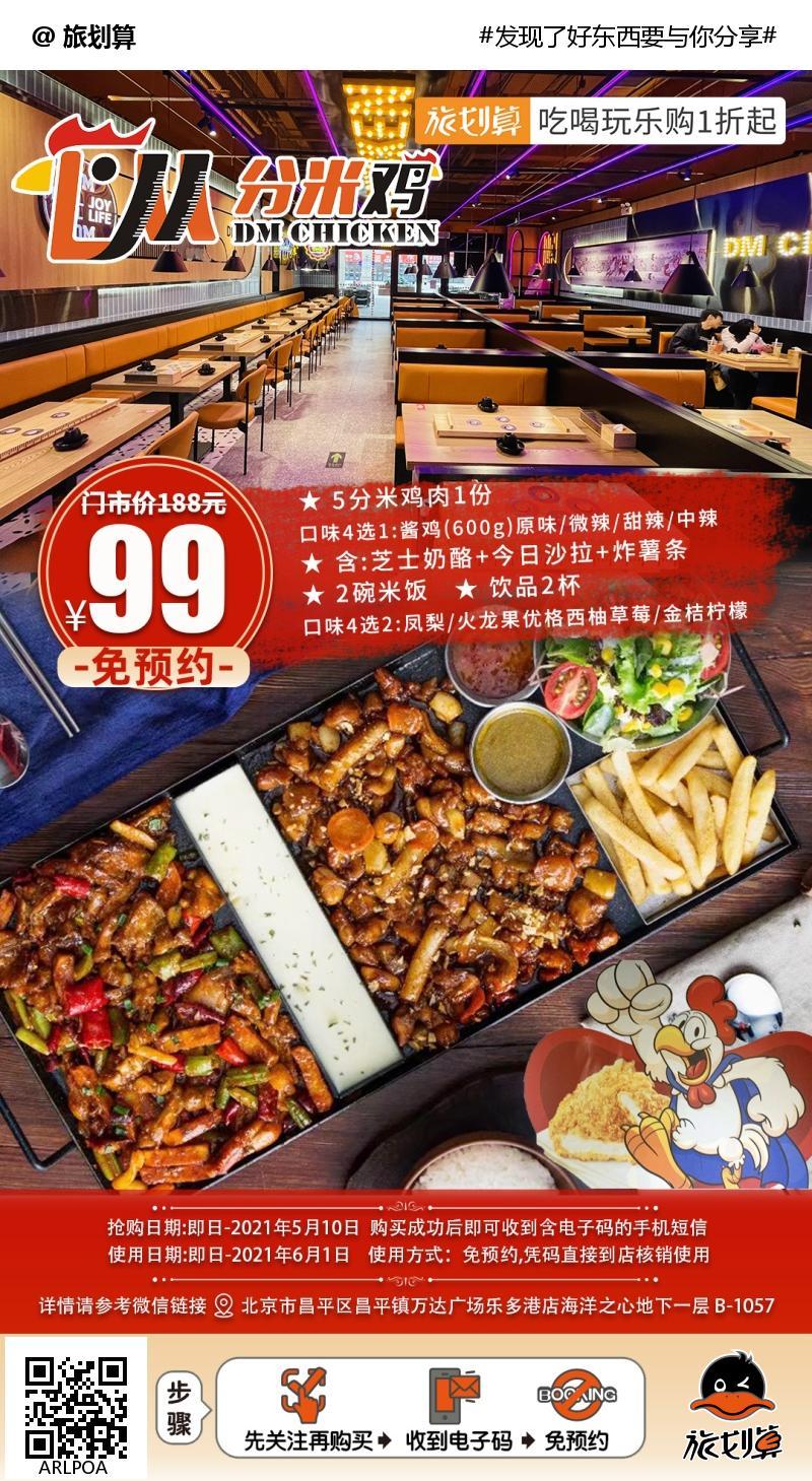 【分米鸡|万达广场乐多港】一口入魂!吃鸡要用刻度量!99元抢门市价188双人套餐=5分米鸡肉1份+米饭+饮品!俘获众多吃货
