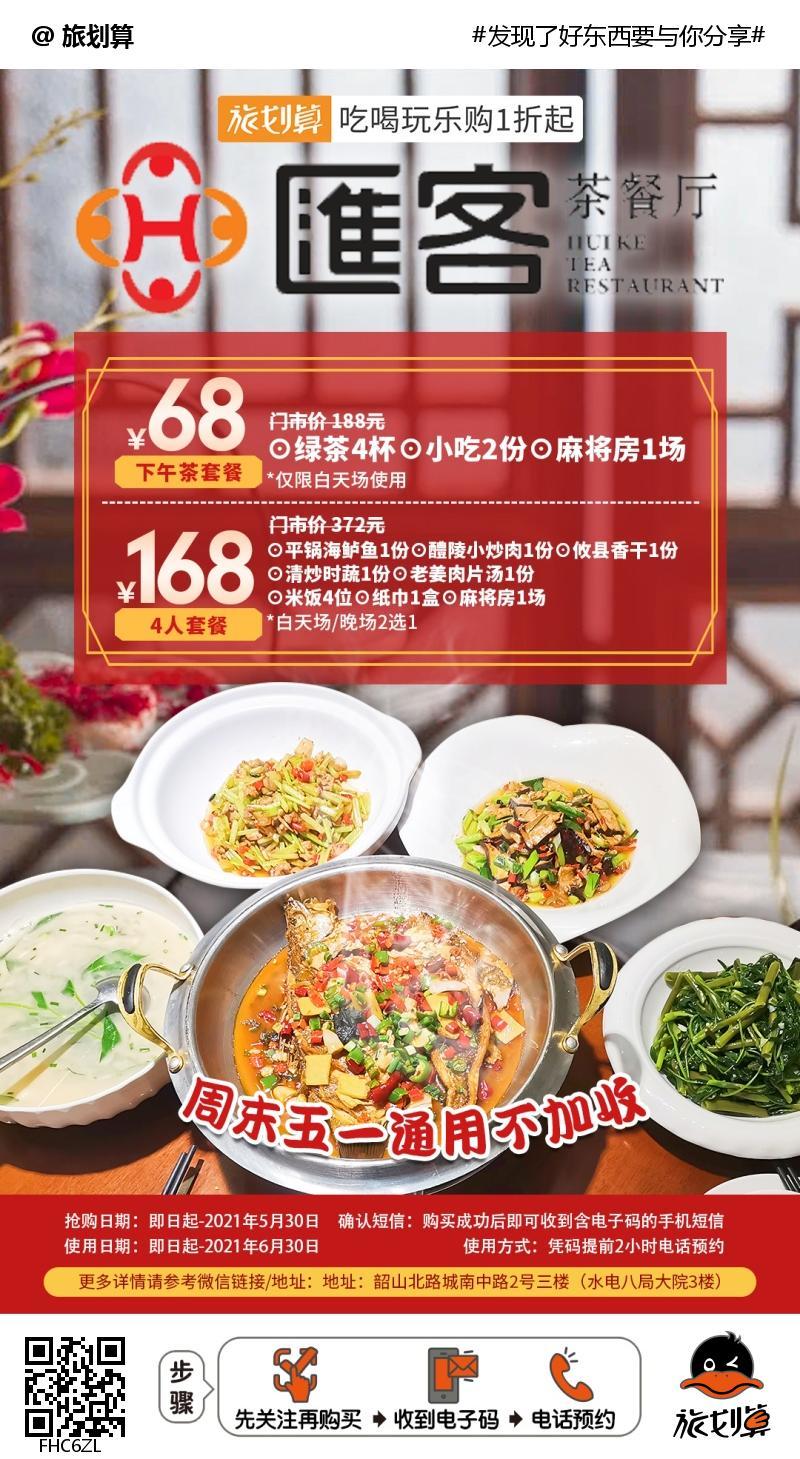 【韶山北路】环境舒适高雅的中式茶餐厅!68元起抢「汇客茶餐厅」价值188元下午茶套餐!绿茶4杯+小吃2份+麻将房