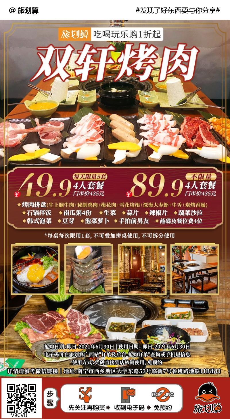 【广西大学丨49.9元7荤1饭4粥丨限时抢购】49.9元抢门市价435元「双轩烤肉」4人套餐!每天限量5套!先到先得!