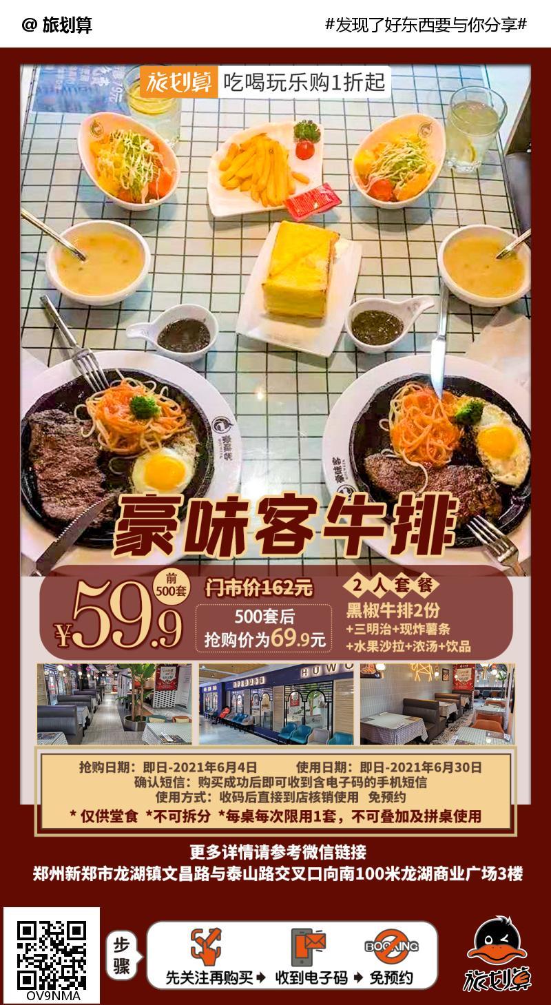 【龙湖商业广场】亲民又美味还得是它!¥59.9起抢价值162「豪味客牛排」西餐厅豪华双人餐=黑椒牛排2份+三明治+现炸薯条+水果沙拉+西式浓汤+柠檬水等N多