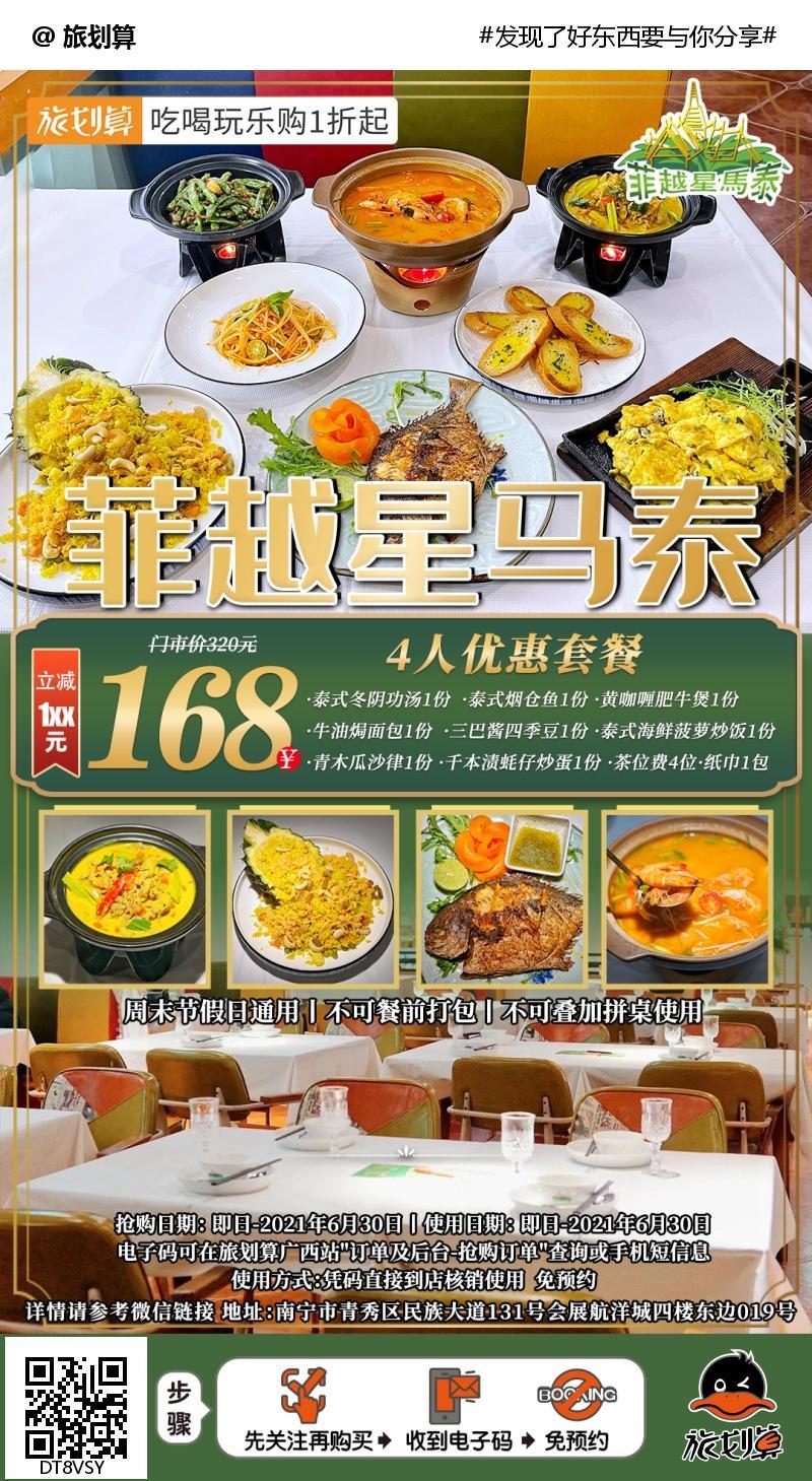 【航洋城丨菲越星马泰丨八款经典东南亚菜品丨四人餐】168元抢门市价320元4人套餐!想感受曼东南亚的热情!