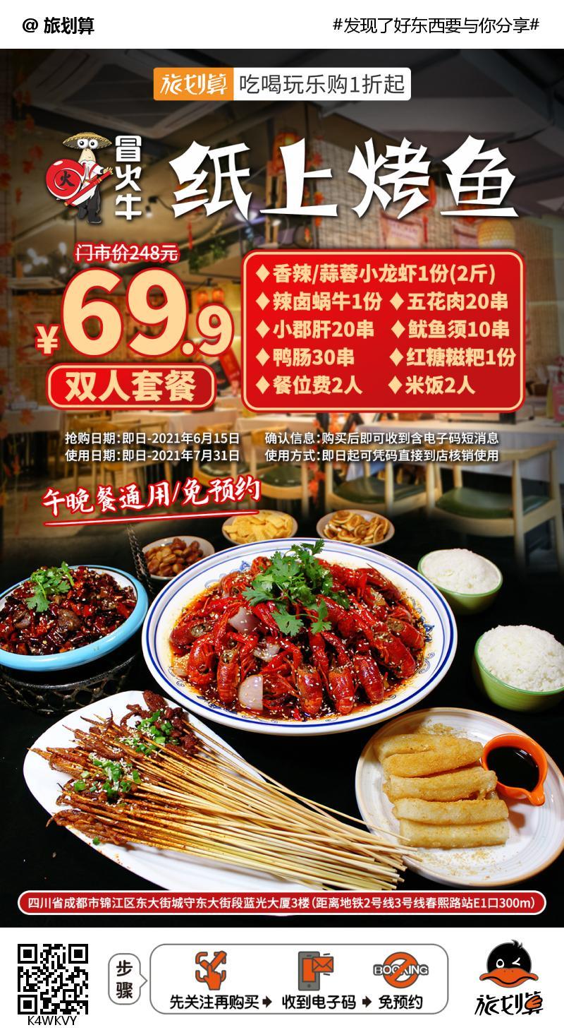 【成都|春熙路】地道川味!¥69.9抢门市价248「冒火牛」小龙虾+串串+红糖糍粑套餐!麻辣诱惑!