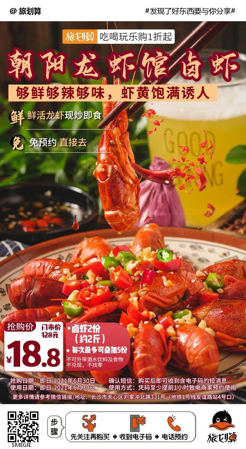 【天心区】香到允指,久久回味!¥18.8抢价值128「朝阳龙虾馆」卤虾2份(约2斤)!