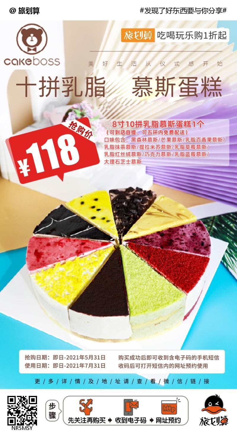 【北京四店通用】美好滋味与您分享!118抢价值¥299「CAKE BOSS 8寸乳脂慕斯蛋糕」10拼口味!可自提、五环内免费配送