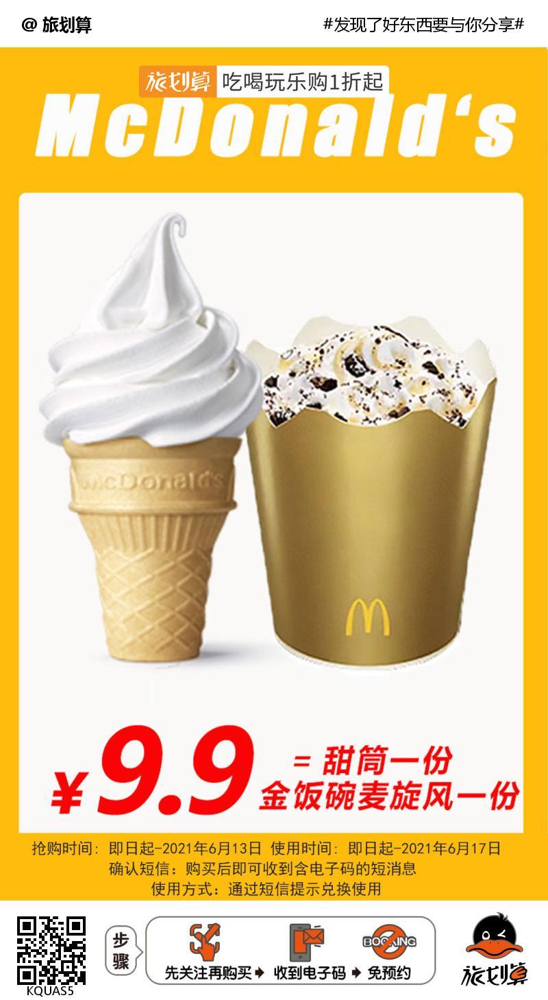 【全国3000+门店可用】9.9元抢「麦当劳」冰淇淋套餐=甜筒+金饭碗麦旋风!经典美味!chao值畅享
