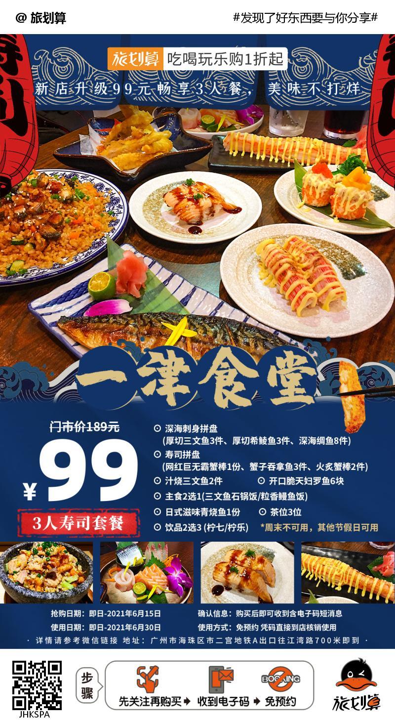 【海珠·市二宫A口】仅¥99抢价值189「一津食堂」升级3人餐=厚切三文鱼+厚切希鲮鱼+寿司拼盘+三文鱼石锅饭等