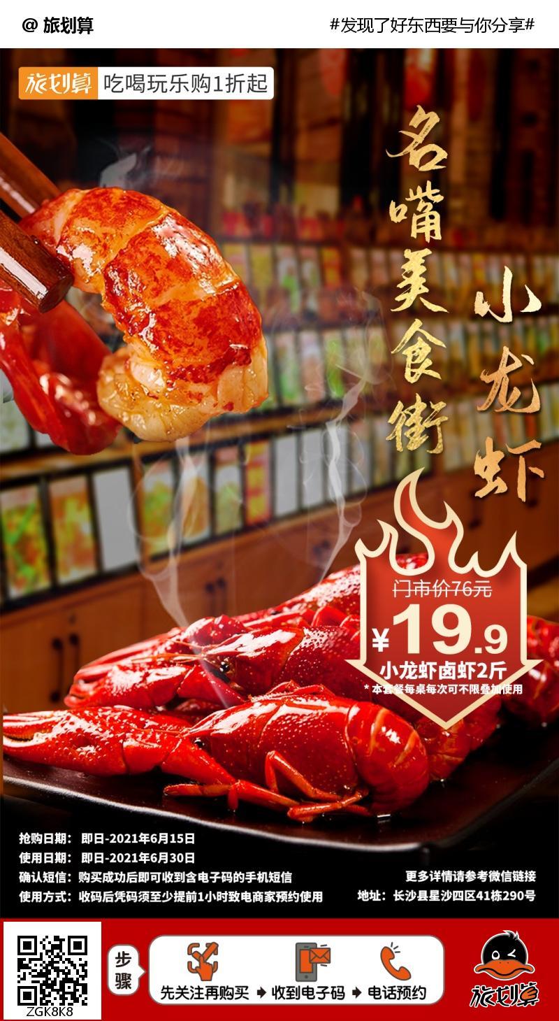 【星沙】敞开吃虾就是过瘾!仅19.9元抢「名嘴美食街」小龙虾卤虾2斤!感受卤虾原汁原味的治愈能力!