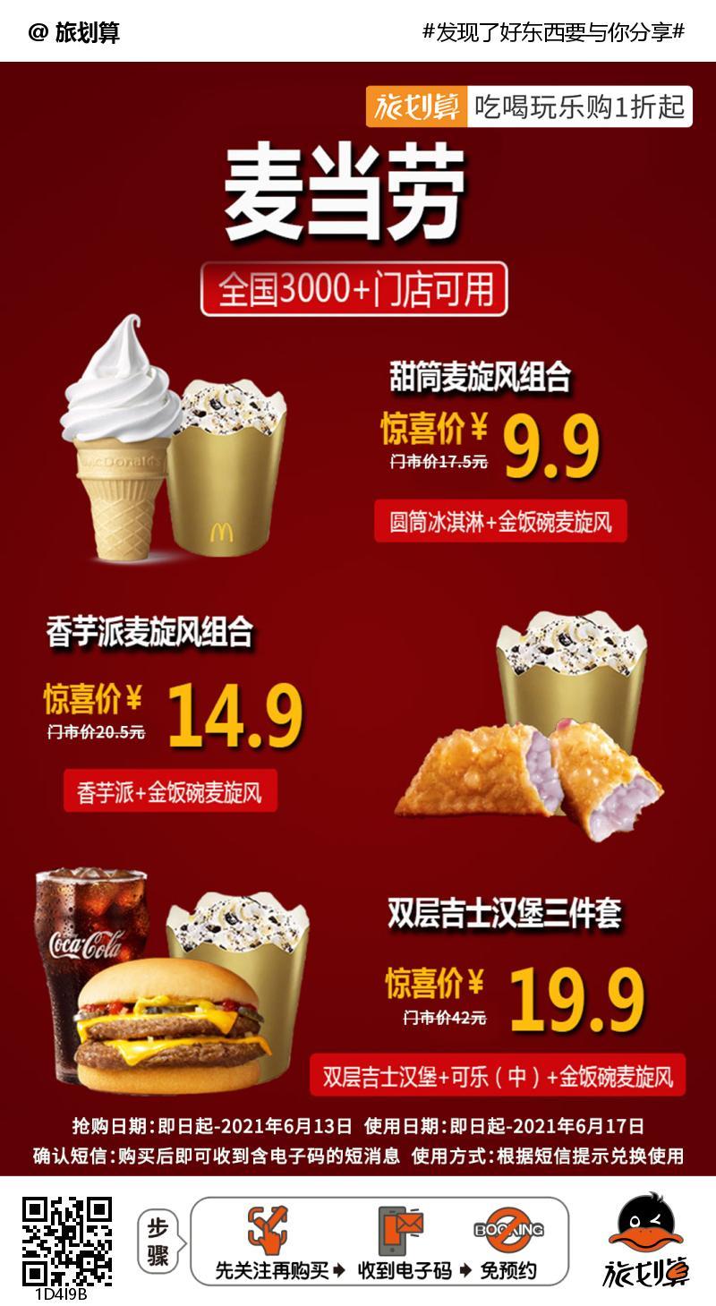 【全国3000+门店可用】9.9元抢门市价17.5元「麦当劳」冰淇淋套餐=甜筒+金饭碗麦旋风!超值畅享