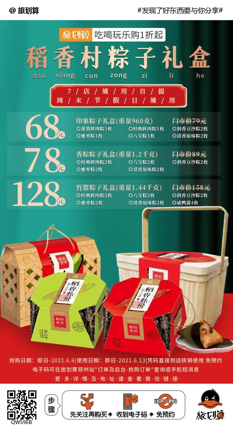 【7店自提】浓情端午,一见粽情!仅¥68抢价值¥79「稻香村」端午印象礼盒=8粽6味!¥78=香粽粽子礼盒!¥128=竹篮粽礼盒