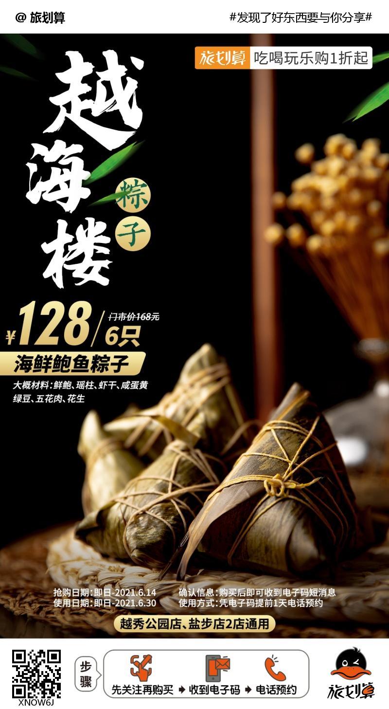 """【越海楼.海鲜鲍鱼粽.到店自提】一口""""粽""""情,端午佳礼!¥128抢门市价168元海鲜鲍鱼粽子6个!"""